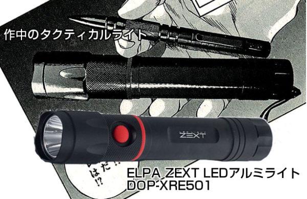 闇金ウシジマくん タクティカルライト ELPA ZEXT LEDアルミライト DOP-XRE501
