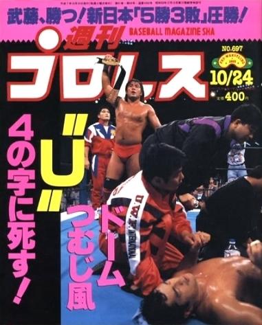 週刊プロレス 1995年10月24日号 No.697