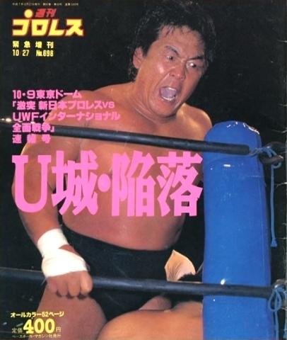 週刊プロレス 1995年10月27日号 増刊号 No.698