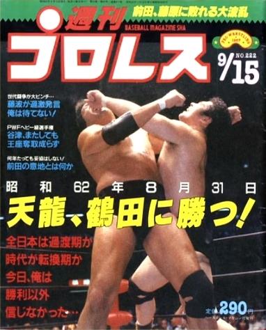週刊プロレス 1987年9月15日号 No.222