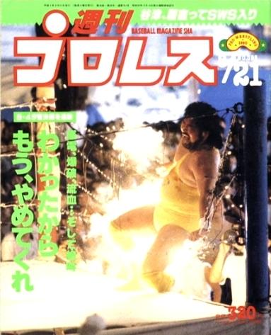 週刊プロレス 1990年8月21日号 No.392