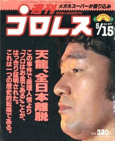 週刊プロレス 1990年5月15日号 No.377