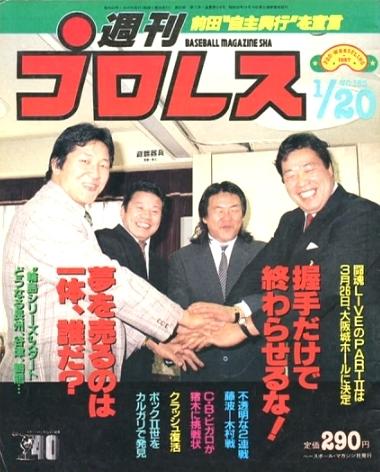 週刊プロレス 1987年1月20日号 No.183