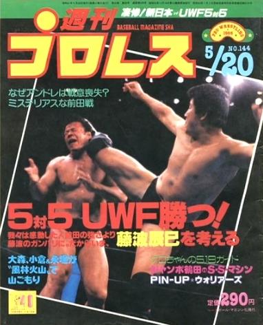 週刊プロレス 1986年5月20日号 No.144