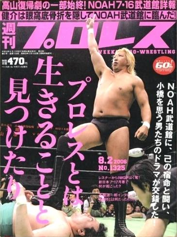 週刊プロレス 2006年8月2日号 No.1325
