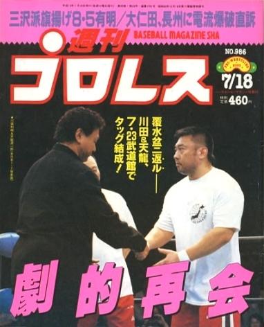 週刊プロレス 2000年7月18日号 No.986
