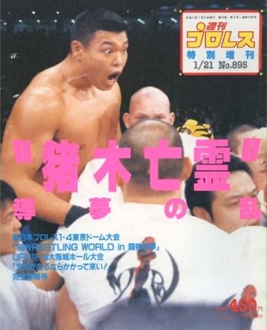 週刊プロレス 1999年1月21日 増刊号 No.895
