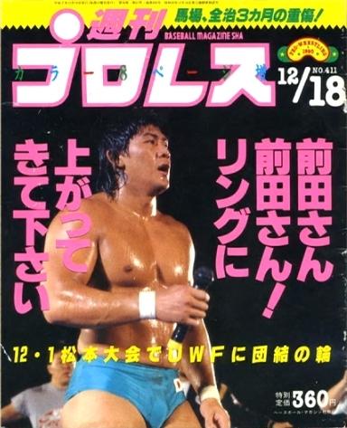 週刊プロレス 1990年12月18日号 No.411