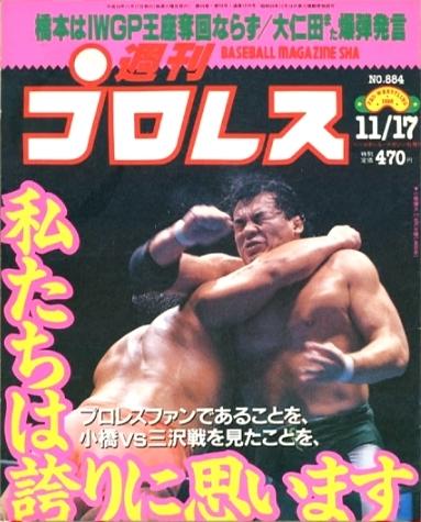 週刊プロレス 1998年11月17日号 No.884