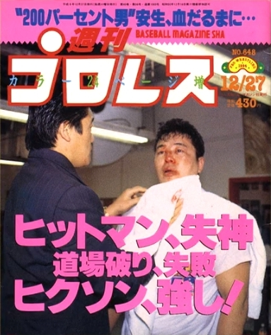 週刊プロレス 1994年12月27日号 No.648
