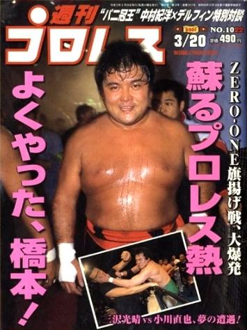 週刊プロレス 2001年3月20日号 No.1022