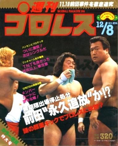週刊プロレス 1987年12月8日号 No.234