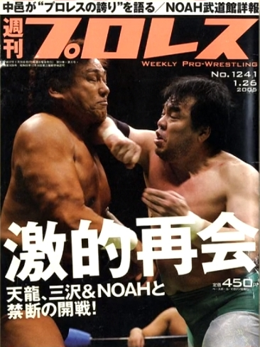 週刊プロレス 2005年1月26日号 No.1241