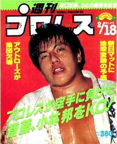 週刊プロレス 1992年2月18日号 No.479