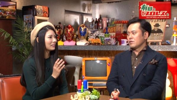 有田と週刊プロレスと 倉持明日香