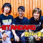 Hi-STANDARDアルバム「The Gift」発売記念!ハイスタが今までカバーした楽曲まとめ