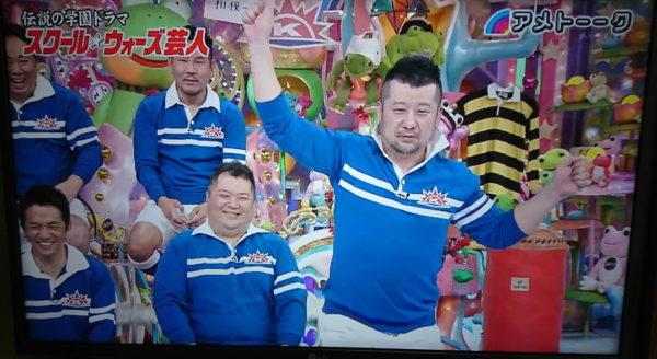 02/02 スクールウォーズ芸人 ケンコバ