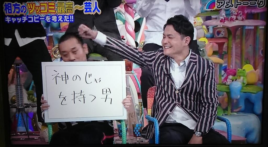 11/02 相方のツッコミ最高~芸人 千鳥