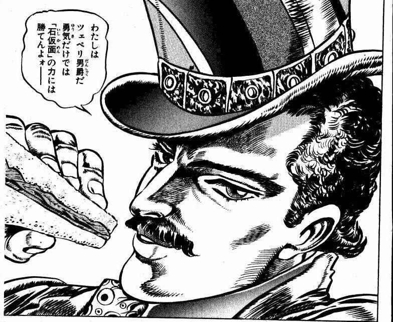 ジョジョの奇妙な冒険 第1部 ツェペリ