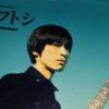 [安ギター改造 その1]Squier by Fender Affinity Telecaster購入まで