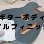 [安ギター改造 その7]ギターボディのオイルフィニッシュ[ワトコオイル]