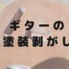 [安ギター改造 その4]テレキャスボディの塗装剥がし・剥離・サンディング