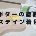 [安ギター改造 その6]ボディの塗装[水性ステイン着色]