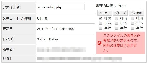 ロリポップFTP wp-config.php 書込制限