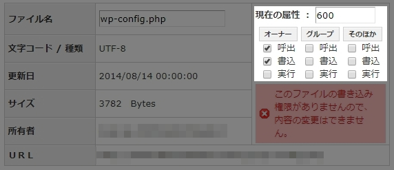 ロリポップFTP wp-config.php 書込制限解除