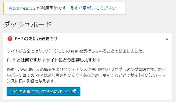 WordPress 5.2 が利用可能です ! 今すぐ更新してください。」と「PHPの更新が必要です