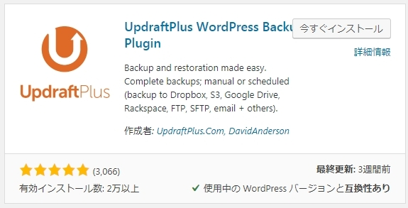UpdraftPlus WordPress Backup Plugin PHPバージョンの更新