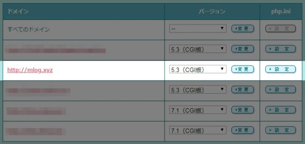 ロリポップ サーバーの管理・設定>PHP設定