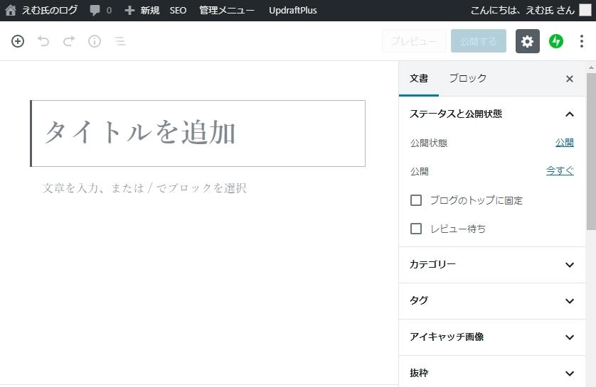 Wordpress5.04投稿画面