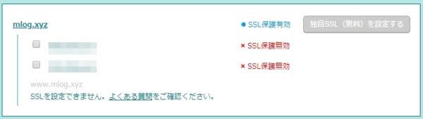 ロリポップ! SSL化 保護有効 設定作業中