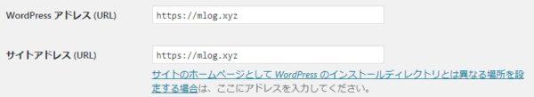 Wordpress SSL化 URLの変更