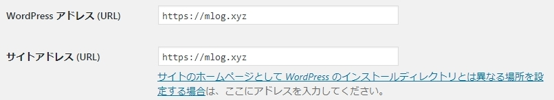Wordpress SSL化 URLの変更