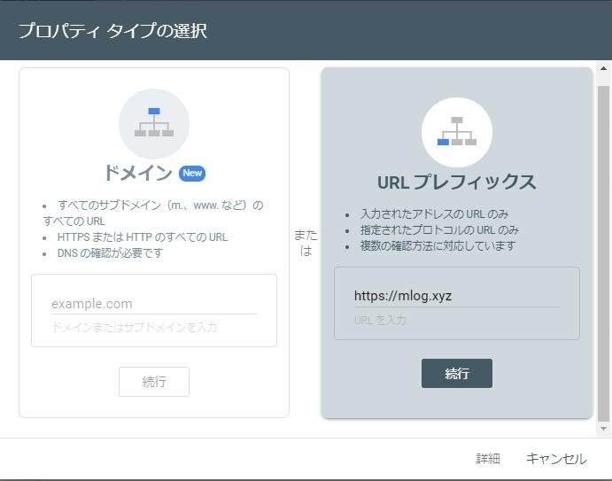 グーグルサーチコンソール ドメイン URLプレフィックス プロパティタイプの選択