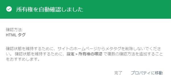 グーグルサーチコンソール 所有権を自動確認しました。 HTMLタグ
