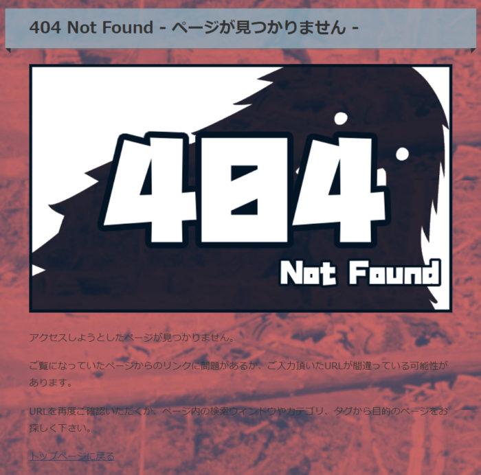 Cocoonカスタマイズ 404エラーページ error404