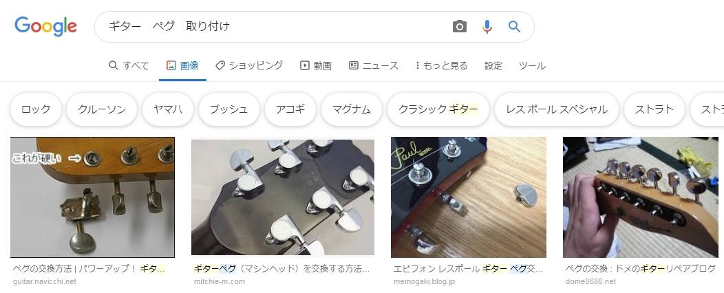 画像 検索 リダイレクトの警告