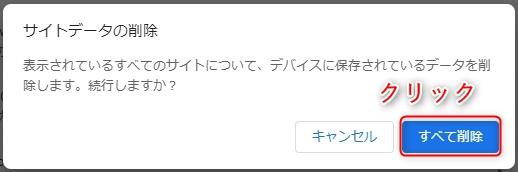 Google ChromeでのCookieの削除 「サイトデータの削除」 「表示されているすべてのサイトについて、デバイスに保存されているデータを削除します。実行しますか?」