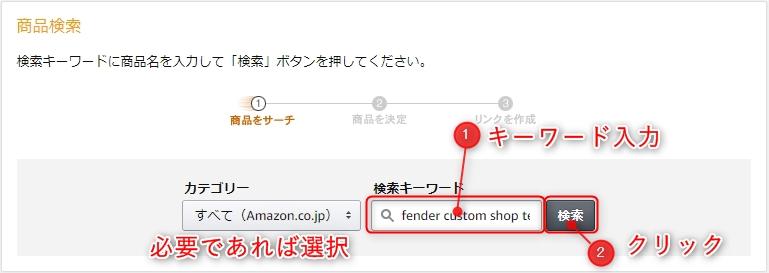 Amazonアソシエイト キーワード検索