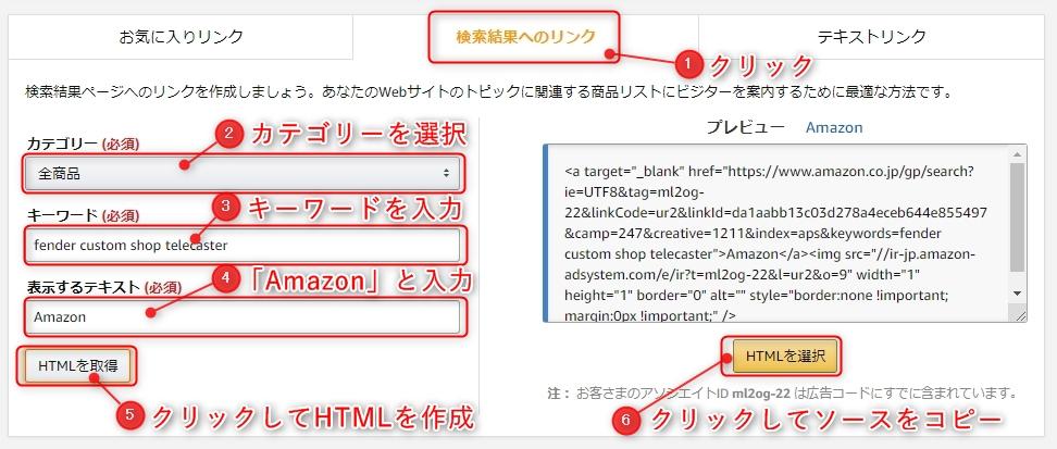 Amazonアソシエイト 検索結果へのリンク