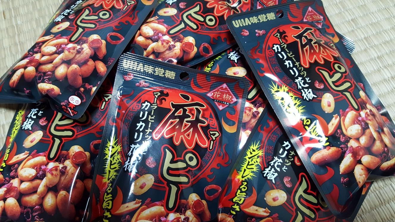 UHA味覚糖麻ピー ヤバい