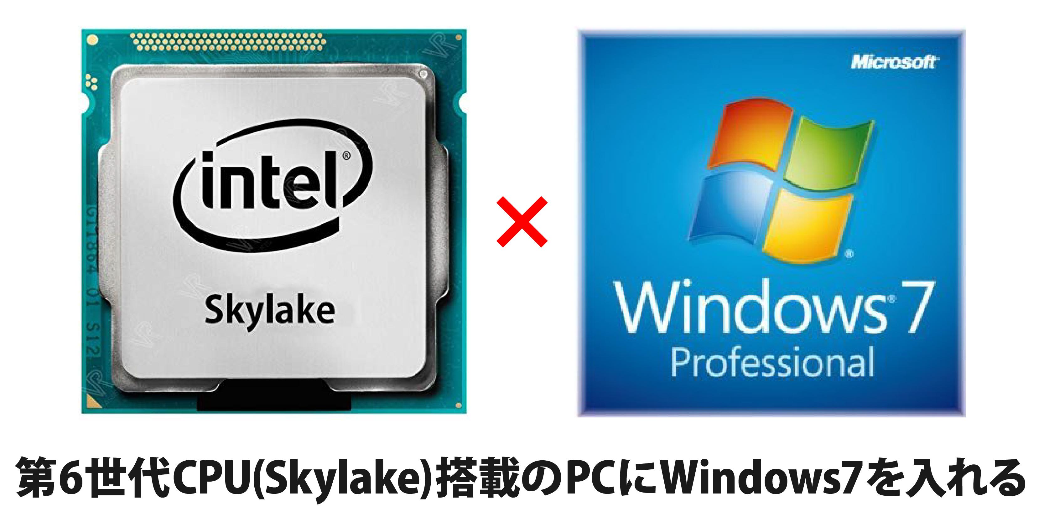 第6世代CPU(Skylake)搭載のPCにWindows7をインストール