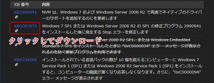 第6世代CPU(Skylake)搭載のPCにWindows7をインストール 修正プログラム kb3087873
