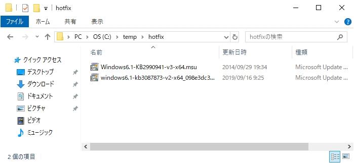 第6世代CPU(Skylake)搭載のPCにWindows7をインストール hotfixフォルダ 修正プログラム