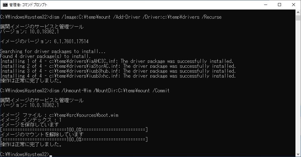第6世代CPU(Skylake)搭載のPCにWindows7をインストール コマンドプロンプト dism
