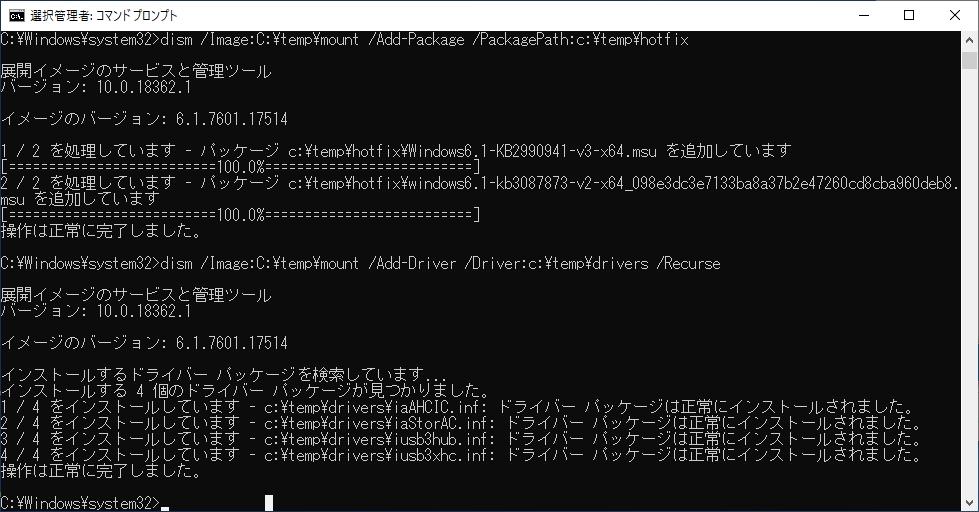 第6世代CPU(Skylake)搭載のPCにWindows7をインストール イメージの変更