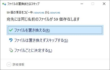 第6世代CPU(Skylake)搭載のPCにWindows7をインストール ファイルの置き換え